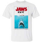 Jaws, Shark, Movie, Retro, 1980's, Thriller, Japanese, T-Shirt $23.99 USD on eBay