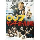 Poster Print Wall Art entitled Thunderball - Vintage Movie Poster (Japanese) $42.99 USD on eBay
