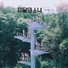 MONTHLY GIRL LOONA + + Mini Album NORMAL B Ver CD+POSTER+Photo Book+Card SEALED