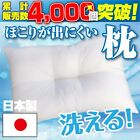 Внешний вид - Japanese Clean Pillow washable made in Japan 3 type size New! F/S