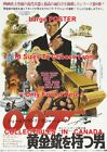 "MAN WITH THE GOLDEN GUN James Bond 007 JAPANESE = MOVIE POSTER 10 Sizes 18""-5 FT $70.88 CAD on eBay"