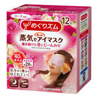 Kao Japan MegRhythm Steam Hot Warming Eye Mask (14 pads)