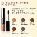 Kose Japan VISEE Coloring Eyebrow Gel Mascara (7g/0.23 oz.) - 2016 NEW