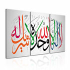 RELIGION Islamic Calligraphy 6 3-A Canvas Framed Printed Wall Art ~ More Size