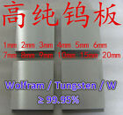 W Purity 99.95 Wolfram Tungsten Sheet Plate 0.1 0.2 0.3 to 1 2 3 to 20 mm
