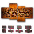 ' Arabic Islamic Calligraphy ' Modern Religion Wall Art Canvas Box ~ 4 Panel