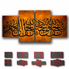 ' Arabic Islamic Calligraphy ' Modern Religion Art Deco Canvas Box ~ 4 Panels