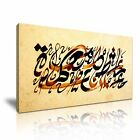 RELIGION Islamic Calligraphy 1 1-21 Canvas Framed Printed Wall Art ~ More Size