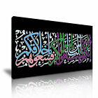 RELIGION Islamic Calligraphy 8 1-21 Canvas Framed Printed Wall Art ~ More Size