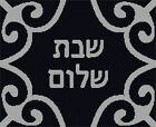 Challah Cover Motif Navy Silver Needlepoint Kit or Canvas (Jewish /Judaica)