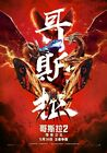 """Godzilla King of the Monsters Poster Chinese Movie Art Film Print 24x36"""" 27x40"""""""