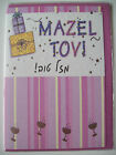 Jewish Mazel Tov cards - look at listing for different card designs!!!