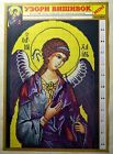 Cross Stitch Embroidery Icons Patterns Religion Madonna Angels Mother of God