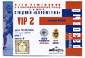 More images of VIP Ticket CSKA Moscow Russia - Rangers Scotland 2004 Champions League