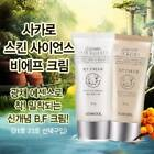 SIDMOOL SACCHARO SKIN SCIENCE BF CREAM 50g (NO.21/23) Sparkle Cover_0C