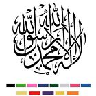 Kalma Islamic Muslim Calligraph Mosque Arabic Vinyl Decal Home Wall Sticker Art