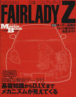 [BOOK] Nissan Fairlady Z Z33 master book Japan tuning parts fitting guide 350Z
