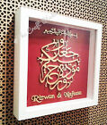 Personalised Muslim Wedding Gift Islam Art Wall Plaque Unique Deep Glass Frame