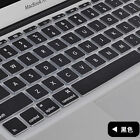 Protège Clavier Silicone QWERTY protection MacBook Pro 11
