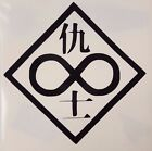 Ghost in the Shell Individual Eleven Vinyl Sticker Decal cho