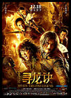 Mojin FRIDGE MAGNET 6x8 Chinese Cinema Movie Poster Magnetic Canvas Print