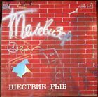 Lot of vinyl records published in the USSR, Vysotsky, Didier Marouani,