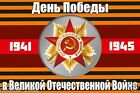 "Flag ""Victory Day"" May 9 USSR Russia 1945-1945 Great Patriotic War symbol WW2."