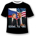Russian t-shirt PUTIN vs OBAMA Обама ты чмо RUSSIAN PRESIDENT New