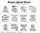 PRAYER SHAWL FABRIC PANEL~BLOCK PARTY STUDIOS~CHRISTIAN