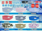 Itoya Water Cool Scarf (For Adults / For Kids) *Random-Color Delivery* 1 Piece