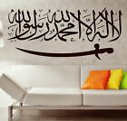 Islamic Wall Stickers  Muslim Calligraphy WALL QUOTES Bismillah Shahada La il S9