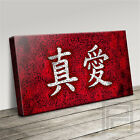 CHINESE SYMBOLS 'TRUE LOVE' MODERN ICONIC CANVAS ART PRINT PICTURE Art Williams