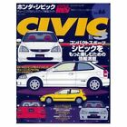 Hyper Rev Book Honda Civic Vol.66 Civic B16A EG6 EK9 2001