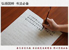 Chinese calligraphy Xuan Paper copybook Rice Papers