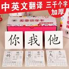 3000 words Chinese characters cards child's early education in english /Chinese