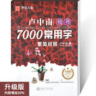 7000 words Simplified and Traditional Copybook              7000