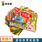 Traditional Chinese children's sticker book