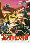 DESTROY ALL MONSTERS 01 B-MOVIE REPRODUCTION ART PRINT A4 A3 A2 A1