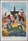 Vintage Chinese Womens Revolutionary Propaganda Poster  A3 Print
