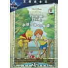 Disney Movie Many Adventures of Winnie the Pooh (Mandarin Chinese Edition) DVD