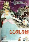 Vintage Japanese Cinderella Movie Poster A3/A2/A1 Print