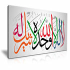 RELIGION Islamic Calligraphy 6 1-L Canvas Framed Printed Wall Art - More Size