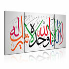 RELIGION Islamic Calligraphy 6 3B Canvas Framed Printed Wall Art ~ More Size