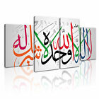 RELIGION Islamic Calligraphy 6 Canvas 4B Framed Printed Wall Art ~ 4 Panels