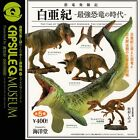 Kaiyodo Capsule Q Museum The Time of Strongest Dinosaur Cretaceous Period Figure