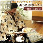 Wearable Warm Blanket you can choose pattern cat or sheep be Warm in a kotatsu