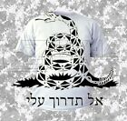 Don't Tread On Me in Hebrew Zahal 100% Shirt Cotton T-Shirt in S M XL XXL XXXL