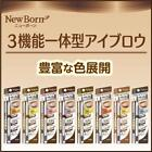 SANA Japan New Born W Brow EX Eyebrow Pencil & Powder with Brush