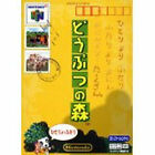 DOBUTSU NO MORI ANIMAL CROSSING Nintendo 64 N64 Japan
