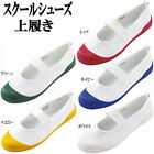 Japanese School Uniform Soft Shoes Sports Gym Indoor Cosplay Flat Dancing Shoes